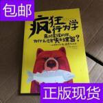 [二手旧书9成新]疯狂行为学:来自猩猩的你,为什么总会失去理智