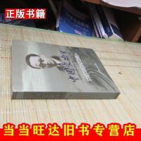 【二手9成新】中国爱迪生-胡西园与中国亚浦耳灯泡(企业)史料孙善根编著中国文史出版社
