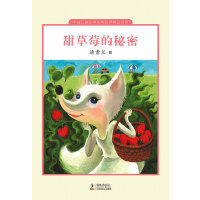 甜草莓的秘密(精装)