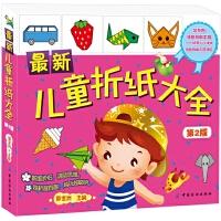儿童折纸大全(第2版)