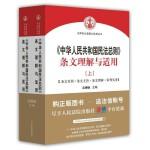 《中华人民共和国民法总则》条文理解与适用(上、下册)  团购量大更优惠,电话:010-57993380