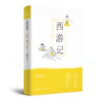 西游记(蔡志忠漫画中国传统文化经典:中英文对照版)