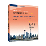 新版剑桥商务英语(高级):学生用书(第3版)