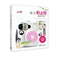 富士拍立得摄影手册 9787302458807 刘征鲁 清华大学出版社
