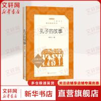 孔子的故事(经典名著口碑版本,增订本) 人民文学出版社