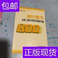 [二手旧书9成新]初中数学.全等三角形与四边形精练800题 /俞颂萱