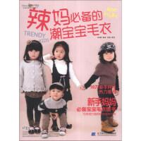 织美堂最想编织系列:辣妈必备的潮宝宝毛衣