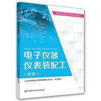 电子仪器仪表装配工(初级)――职业技能培训鉴定教材