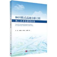 BOT模式高速公路工程施工总承包管理实务