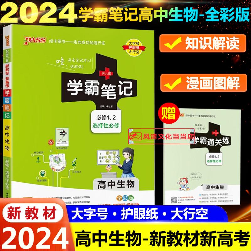 学霸笔记高中生物 2020版PASS绿卡漫画图解通用版全彩版 学霸笔记高中生物