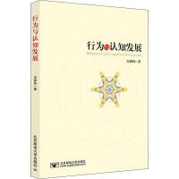 行为与认知发展 北京邮电大学出版社