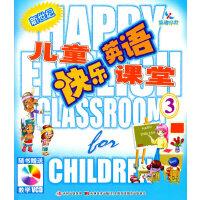 儿童快乐英语课堂(3)(附VCD光盘1张)