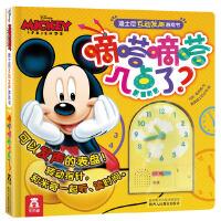 迪士尼互动发声游戏书-嘀嗒嘀嗒几点了?