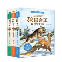 动物小说大王沈石溪精品集:狼国女王(注音版)(3册套装)