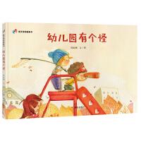 明天原创图画书-幼儿园有个怪