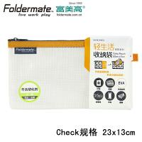 Foldermate/富美高 83053轻生活收纳袋830 黄色 Check Size 不含塑化剂EVA 半透明网格拉