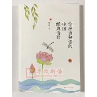 正版 你应该熟读的中国经典诗歌 百花洲文艺出版社