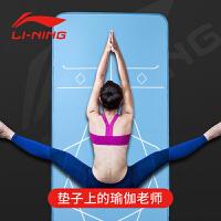 李宁(LI-NING)瑜伽垫 云彩系列高弹丁腈橡胶双面压花防滑初学者加厚加长加宽男女健身垫子