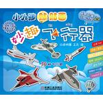 小小孩贴贴画:妙趣飞行器