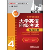大学英语四级考试模拟试题(2017版)