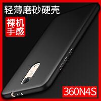 奇酷360 N4S 保护壳 保护套 手机壳 手机套 轻薄磨砂硬壳 裸机手感 好色系列男女潮款