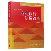 商业银行信贷管理(第三版)