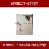 【二手旧书8成新】文化普洱 西盟 9787222139275