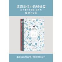 歌德爱情小说姊妹篇(少年维特之烦恼+亲和力)