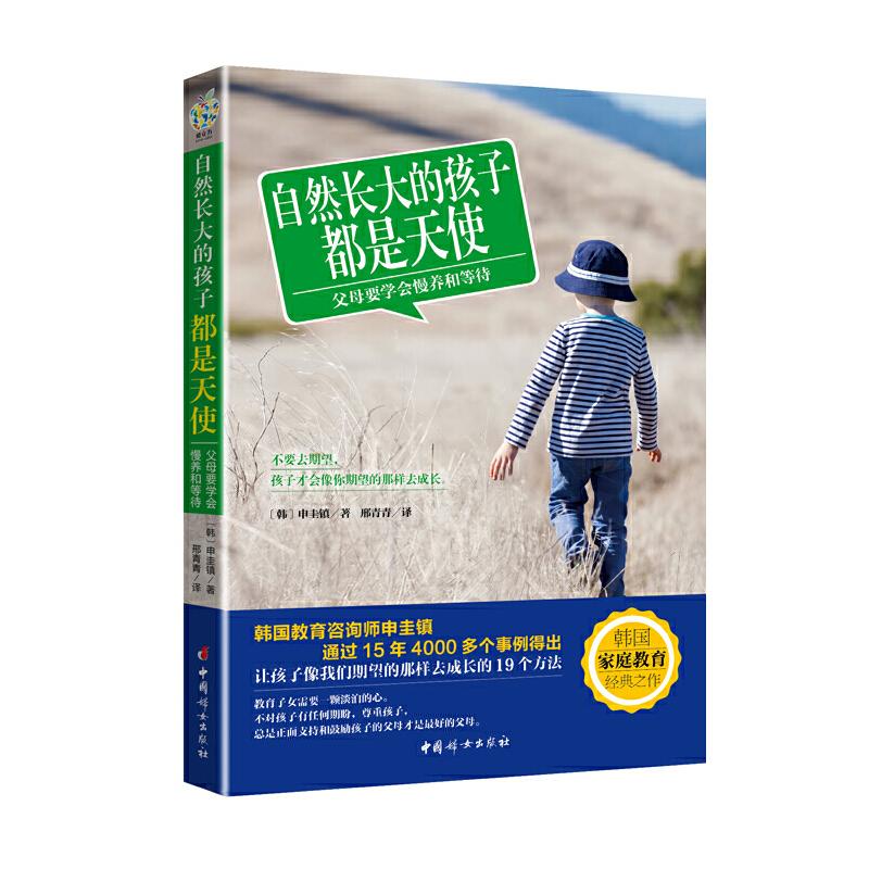 自然长大的孩子都是天使——父母要学会慢养和等待韩国教育咨询师申圭镇通过15年4000多个事例得出让孩子像我们期望的那样去成长的19个方法!不要去期望,孩子才会像你期望的那样去成长!