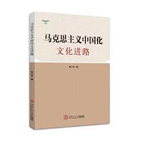 马克思主义中国化文化进路