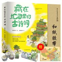 藏在地图里的古诗词图书(4册)+和纸胶带(8卷)