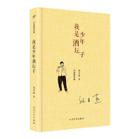 中国短经典:我是少年酒坛子(精装)