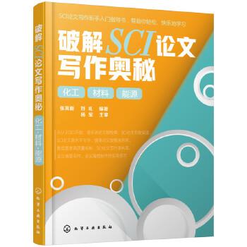 破解SCI论文写作奥秘.-化工-材料-能源(pdf+txt+epub+azw3+mobi电子书在线阅读下载)