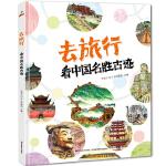 恐龙小Q 去旅行-看中国名胜古迹 精装科普大开本