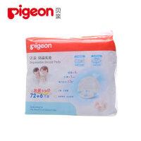 贝亲乳垫 防溢乳垫 一次性乳垫72+6片装 防溢乳贴QA19/QA22