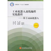 工业机器人离线编程实践教程―――基于 ABB 机器人(高职高专) 刘勇 9787512426146