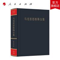 马克思恩格斯全集 第37卷 人民出版社