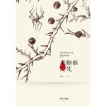 《毒蜘蛛之死》:知名作家冰波代表作,郭敬明的文学启蒙书