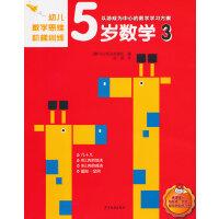 幼儿数学思维阶梯训练 5岁数学 3