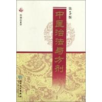 中医治法与方剂(第5版)(精)