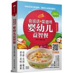"""婴幼儿益智餐―会说话的菜谱书(手机扫描二维码,跟着视频学做每道菜!中国首套""""数字媒体+传统纸质""""相结合的菜谱书)"""
