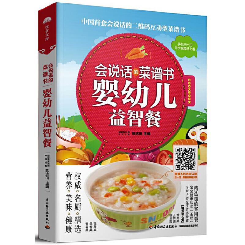 """婴幼儿益智餐—会说话的菜谱书(手机扫描二维码,跟着视频学做每道菜!中国首套""""数字媒体+传统纸质""""相结合的菜谱书)"""