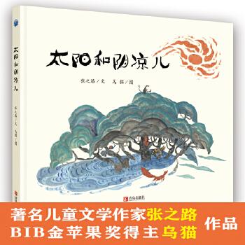 太阳和阴凉儿 2018年度原创图画书排行榜TOP10。富有哲理的东方故事×瑰丽奇伟精美图画=充沛丰盈的中国艺术滋养。