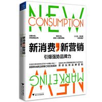 新消费,新营销:引爆强势品牌力