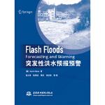 突发性洪水预报预警
