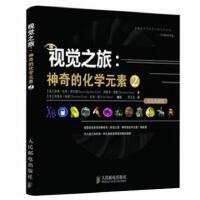 视觉之旅:神奇的化学元素2(彩色典藏版) 畅销图书《视觉之旅:神奇的化学元素》第二部,全球销量超过10000000册的