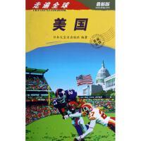 美国(版)/走遍全球 日本大宝石出版社|译者:张强