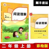 新版二2年级上册阅读理解专项训练书 小学二年级上册语文同步训练 二年级阅读理解训练语文课外阶梯阅读书