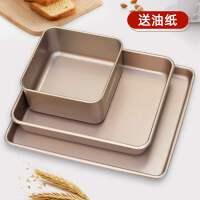 烤盘长方形家用古早蛋糕卷模具烤箱不粘牛轧糖雪花酥饼干烘焙工具