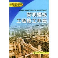 简明模板工程施工手册――土建工程现场施工技术丛书